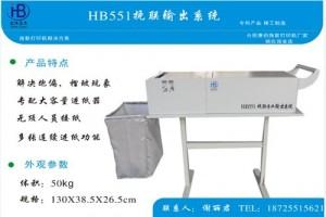 HB551打印机,HB551花圈挽联打印机挽联输出系统惠佰供