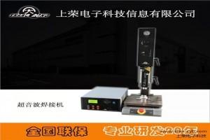 昆山超声波焊接原理,超声波焊接设备,超声波焊接塑料,上荣供