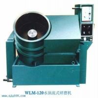 水涡流式研磨机\光饰机\抛光机WLM120