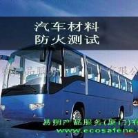 95/28/EC汽车防火阻燃测试