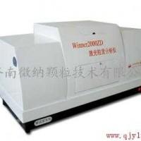 Winner2000ZD系列智能型湿法台式激光粒度分析仪