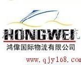 美国进口 香港进口塑胶原料 香港进口机械 台湾进口食品