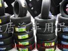 广州特价批零兼营米其林轮胎