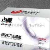 广州惠普打印机硒鼓