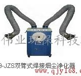 青岛双臂式焊接烟尘净化器