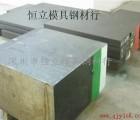 深圳nak-80预加硬钢