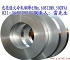 上海市60Si2Mn弹簧钢板.弹簧钢板60Si2Mn,离合器专用弹簧钢板60Si2Mn