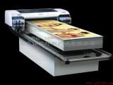 东莞平板打印机