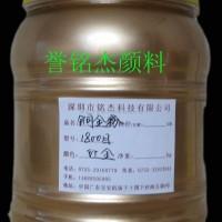 供应红金粉