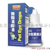 北京市宠物滴眼液(结膜炎)-火热招商