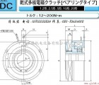 广州MDC干式电磁离合器