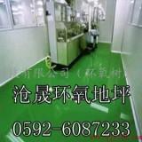 厦门环氧地坪漆价格防静电地板工业地板沧晟地坪漆厂家