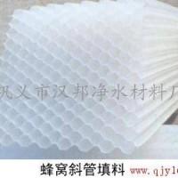 郑州斜管填料、汉邦蜂窝斜管用途、材质