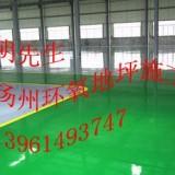 扬州环氧地坪,宝应环氧地坪