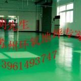 上海环氧地坪,苏州环氧防滑地坪,昆山环氧地坪