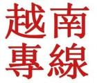 广州广州越南专线快递包税双清