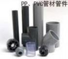 广州PP、PVC管路