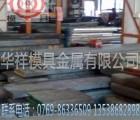 东莞供应进口模具钢2311 2738德国撒斯特进口塑胶模具钢