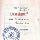 北京市老挝签证  老挝加急签证  信誉保证