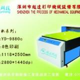 深圳越达大幅面打印机