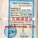 北京市缅甸签证成功出签之-缅甸签证快速-优质优价