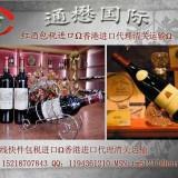 深圳【红酒进口报关行】【红酒报关】
