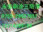 深圳中山古镇,小榄LED线路板三防漆