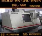 上海市昆山二手数控机床进口代理/二手设备如何进口