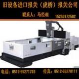 上海市太仓二手印刷机进口手续/旧设备进口找谁代理?