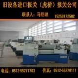 上海市昆山旧铣床进口代理/二手机床进口费用高吗?