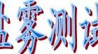 上海市上海盐雾试验 南通盐雾测试