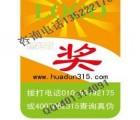 北京市北京防伪标签制作,防伪标识印刷,激光防伪