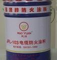 重庆电缆防火涂料【15802353009】重庆电缆防火涂料