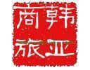 越南签证加急办理 专业办理越南签证 外国人办理越南旅游签证