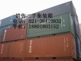 集装箱式活动房 上海集装箱价格 上海二手集装箱 鑫尧供