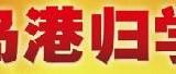 青岛青岛会计证考试 青岛会计证报名 青岛会计证辅导 青岛港归学校(图)