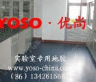 北京市实验室防腐蚀胶地垫,实验室防滑地胶,实验室抗菌地胶垫