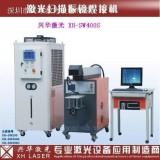 深圳激光点焊机