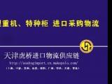 进口旧机械设备天津港办理报关要什么资料