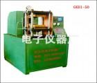 郑州GKH高分子扩散焊接设备由主机与控制两部分组成,主要功能可实现材料分子间的扩散焊接