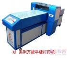 深圳PVC发泡板丝印机报价 PVC发泡板彩绘机报价 PVC发泡板直印机报价