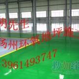 扬州环氧树脂地坪 扬州环氧树脂地坪价格