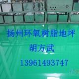 扬州环氧树脂地坪 徐州耐磨地坪