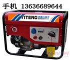 上海市便携式汽油发电电焊机/250A汽油发电电焊两用机/工程应急发电电焊机