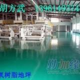 扬州环氧树脂地坪工程报价,扬州环氧地坪施工厂家,环氧树脂地坪公司