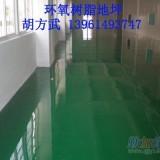 供应连云港环氧树脂地坪,连云港环氧树脂自流平地坪,连云港环氧地坪施工方案