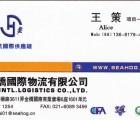 上海市大红酸枝进口上海清关代理&欧洲板材进口清关代理