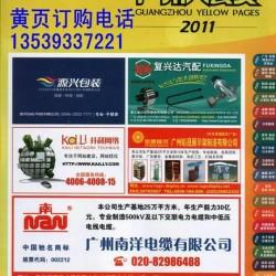 2011中国电信广州黄页