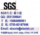 深圳塑胶材料的测试-铅,镉,汞,六价铬测试SGS检测