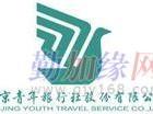 北京市北青旅 专业申请泰国 旅游签证